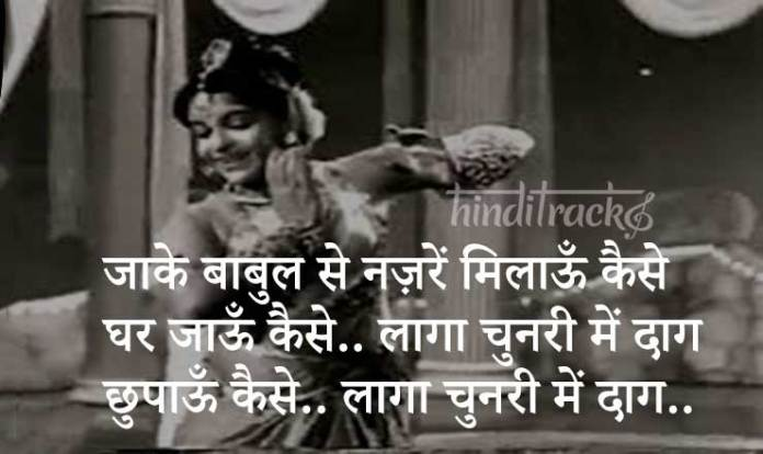 laga chunari mein daag lyrics in Hindi