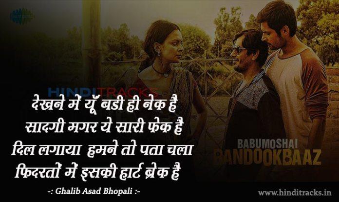 Chulbuli Hindi Lyrics