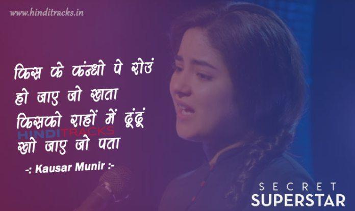 Main Kaun Hoon Hindi Lyrics