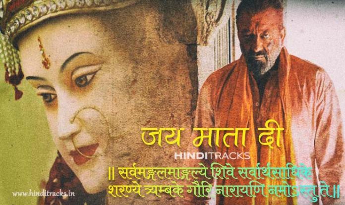 Jai Mata Di Hindi Lyrics