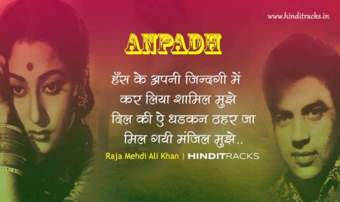 Aap Ki Nazron Ne Samjha Hindi Lyrics