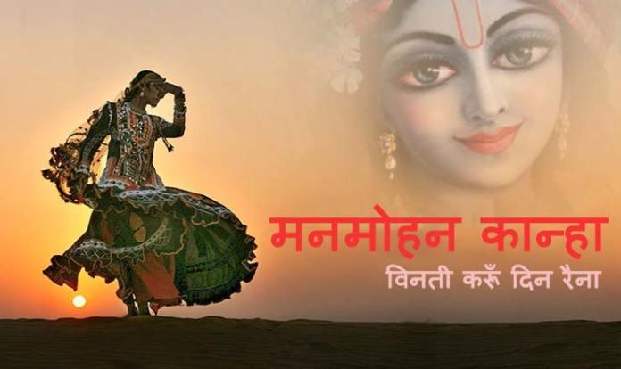 Manmohan Kanha Lyrics
