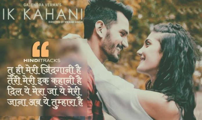Ik Kahani Hindi Lyrics
