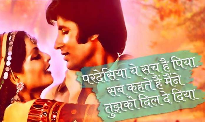Pardesiya Hindi Lyrics