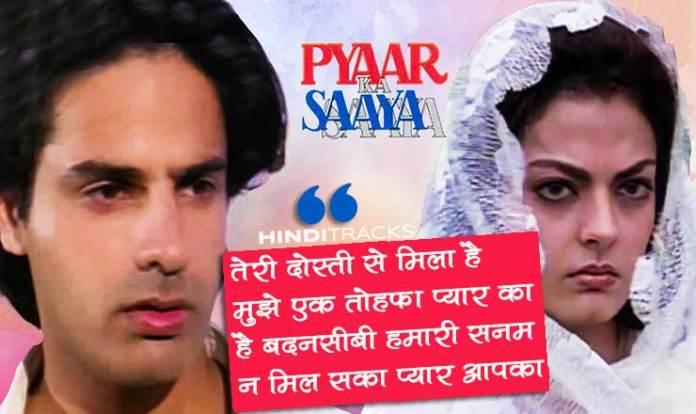 Teri Dosti Se Hindi Lyrics