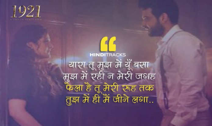 Yaara Hindi Lyrics