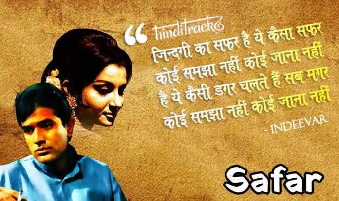 Zindagi Ka Safar Lyrics
