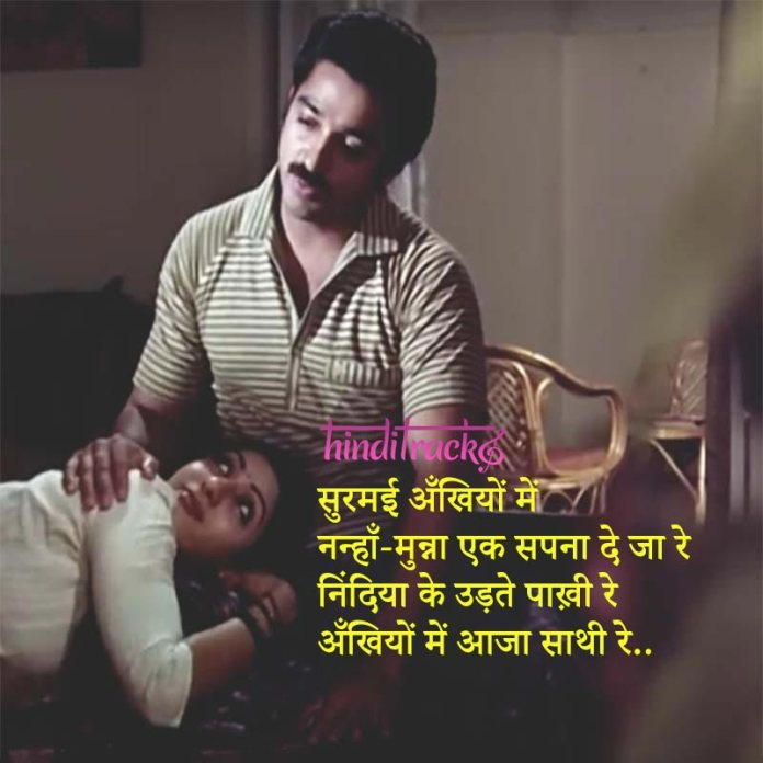 surmai ankhiyon mein lyrics in Hindi
