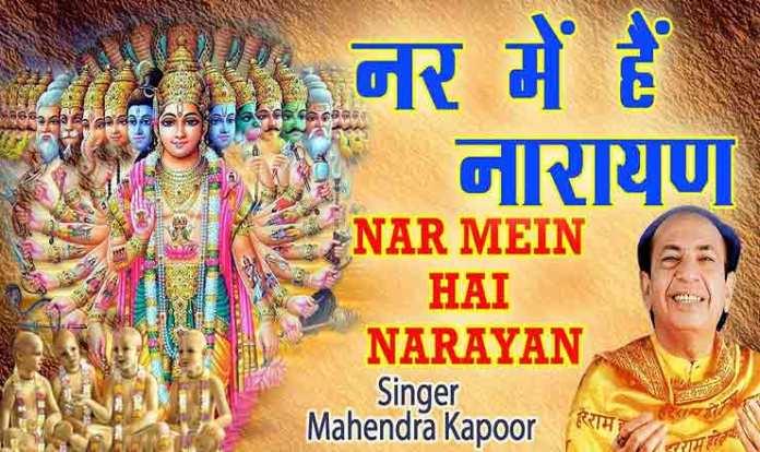 Nar Mein Hain Narayan Lyrics