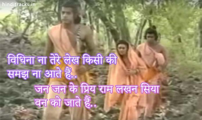 Ramayan Song Lyrics in Hindi