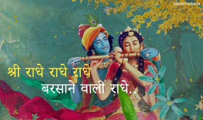 barsane wali Radhe lyrics in Hindi