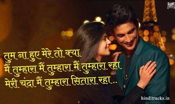 Main Tumhara Lyrics in Hindi