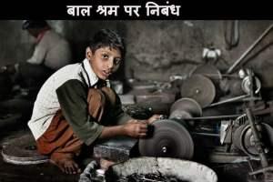बाल श्रम पर निबंध