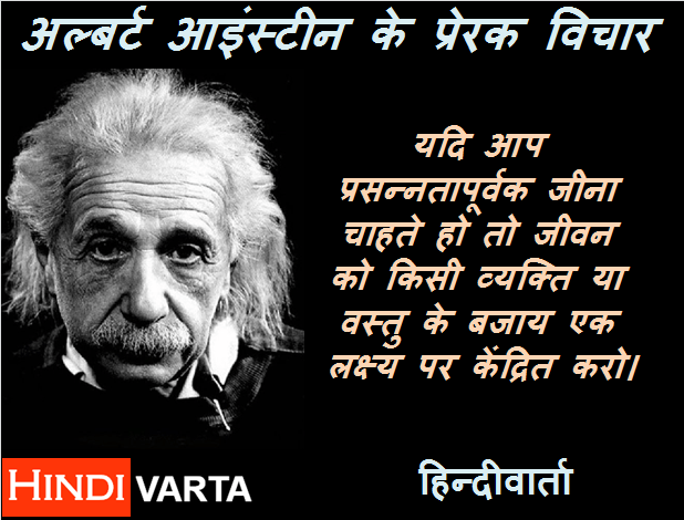 happiness quotes in hindi by Einstein