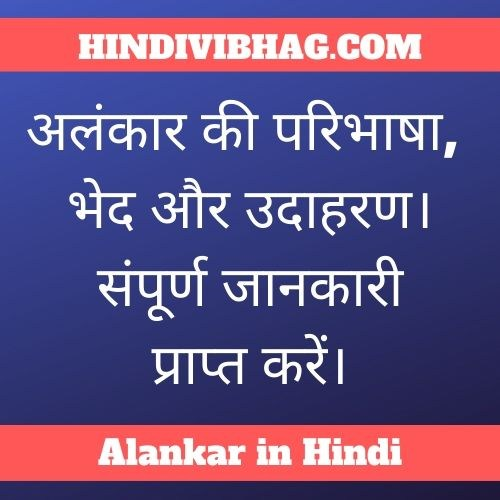 alankar in hindi with example for class 8, 9 and 10