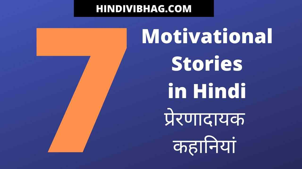 Best hindi motivational story images