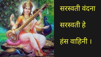 sarswati vandna hindi