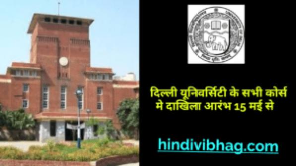 दिल्ली विश्वविद्यालय स्नातक कोर्स