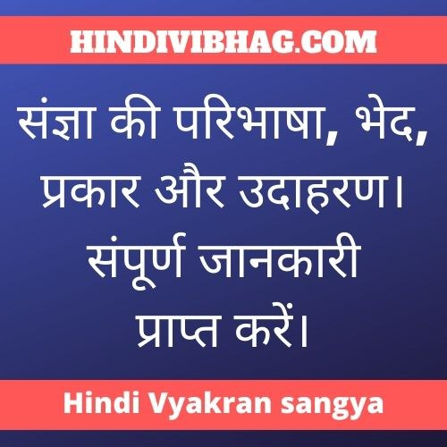 sangya in hindi grammar with examples