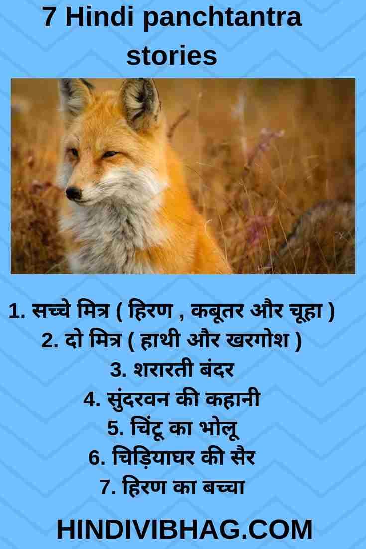 7 Hindi panchatantra stories for kids with moral collection - Hindi