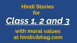 Hindi stories for class 1, 2 and 3 - Short hindi story with morals