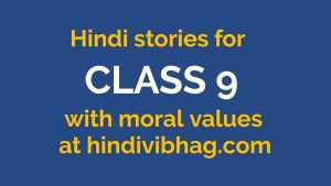 Hindi stories for class 9