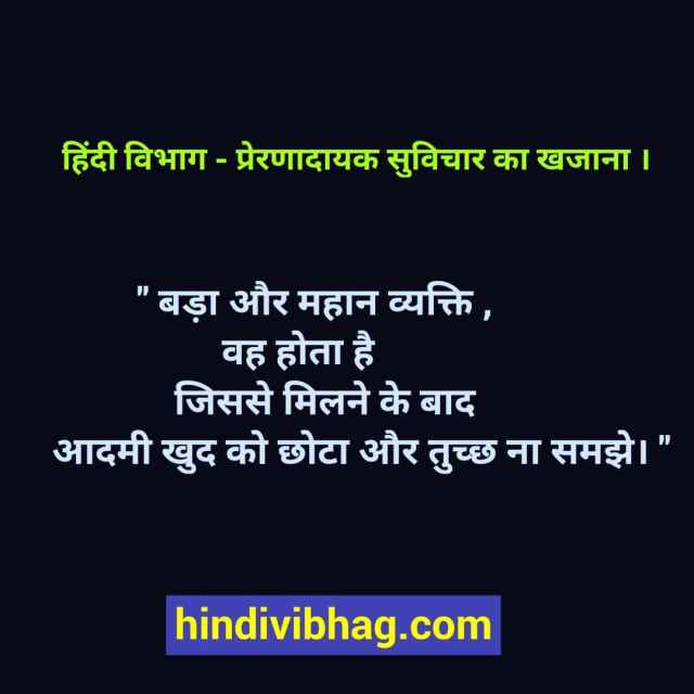 motivational quote in hindi for life