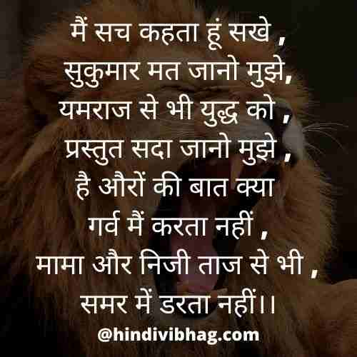 Abhimanyu Quotes in Hindi