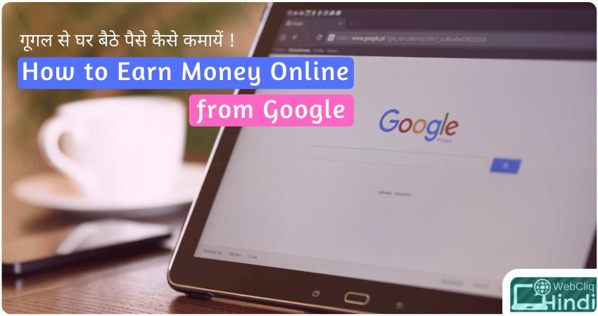 make money online google hindi