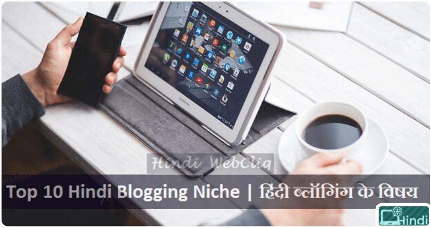 Blog Kis Topic Par Banaye