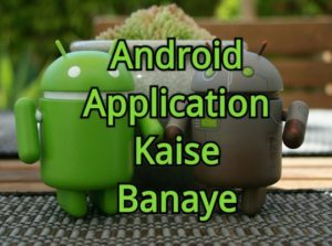 Android App Kaise Banaye Step by Step