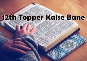 12th Topper Kaise Bane: 12th Top Kaise Kare