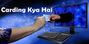 Carding Kya Hoti Hai Aur Kaise Kare