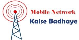 Mobile Network Signal Kaise Badhaye