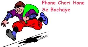 Mobile Phone Chori Hone Se Kaise Bachaye
