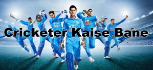 Cricketer Kaise Bane Puri Jankari Hindi Me