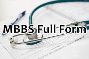 MBBS Full Form: एमबीबीएस का फुल फॉर्म क्या है ?