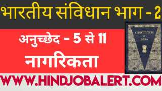 नागरिकता-भारतीय-संविधान-भाग