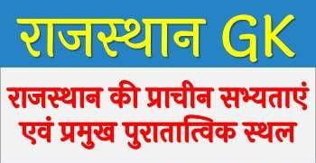 राजस्थान-की-प्राचीन-सभ्यताएं