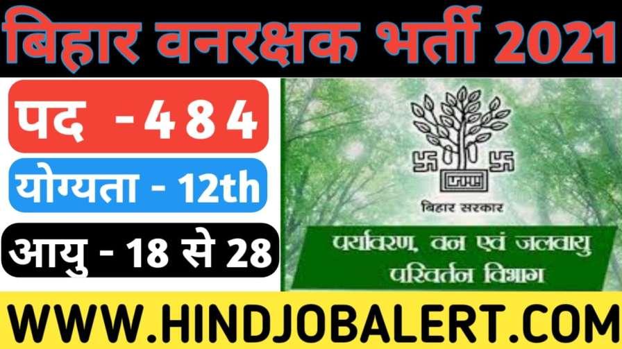 Bihar-Forest-Guard-Recruitment-2021