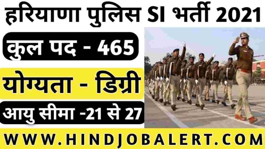 Haryana-Police-SI-Bharti-2021