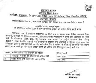 Rajasthan-BSTC-Form-2021