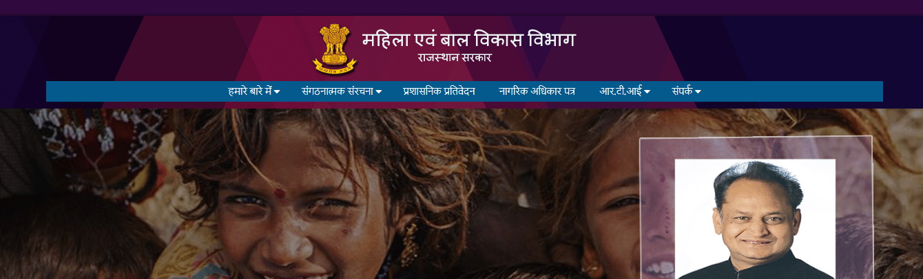 Rajasthan-Anganwadi-Bharti-2021