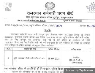Rajasthan-Agriculture-Supervisor-Admit-Card-2021