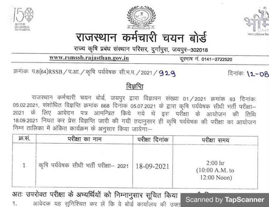 Rajasthan-Agriculture-Supervisor-Bharti-2021