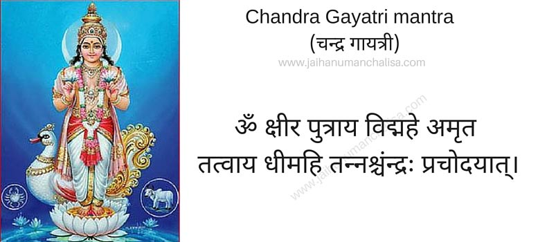 Surya Hd Wallpapers For Mobile Chandra Gayatri Mantra In Hindi चन्द्र गायत्री
