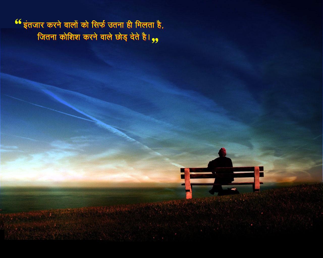 Aaj Ka Vichar In Hindi Wallpapers Free Download
