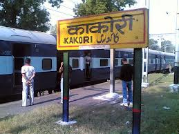 https://i0.wp.com/www.hinduhumanrights.info/wp-content/uploads/2012/08/kakori-station.jpeg