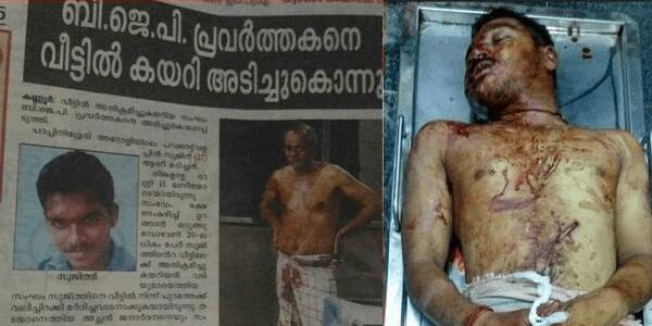 Hindu_RSS_Kannur_Murder