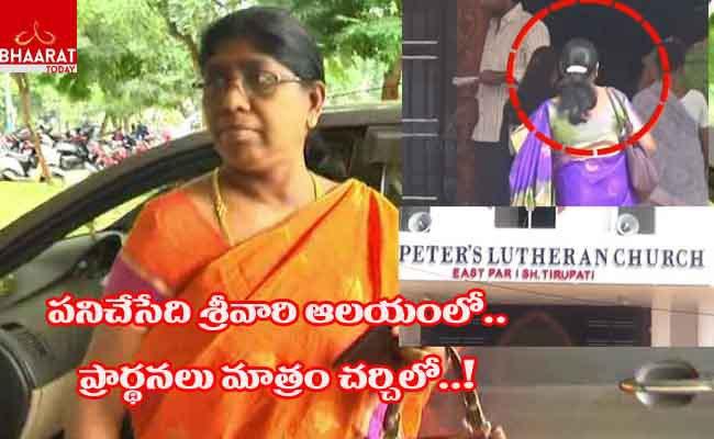 Govt. Officer in Tirumala Tirupati Devasthanams Violates Rules, Goes to Church in Official Car, Refuses Prasadam